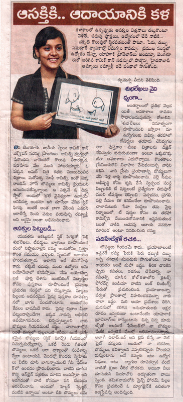 Eenadu_article_small